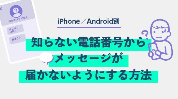 iPhone/Android別 知らない電話番号からメッセージが届かないようにする方法