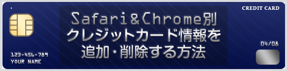 Safari&Chrome別 クレジットカード情報を追加・削除する方法