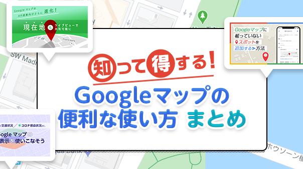 知って得する!Googleマップの便利な使い方まとめ