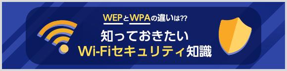 WEPとWPAの違いは?? 知っておきたいWi-Fiセキュリティ知識