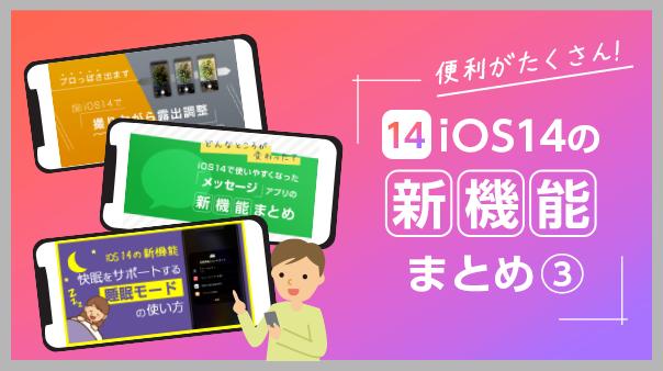 便利がたくさん!iOS 14の新機能まとめ③