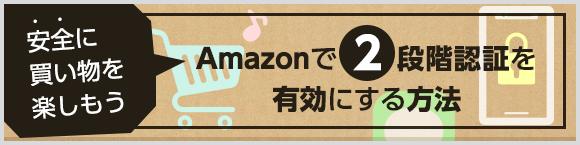 安全に買い物を楽しもう Amazonで2段階認証を有効にする方法