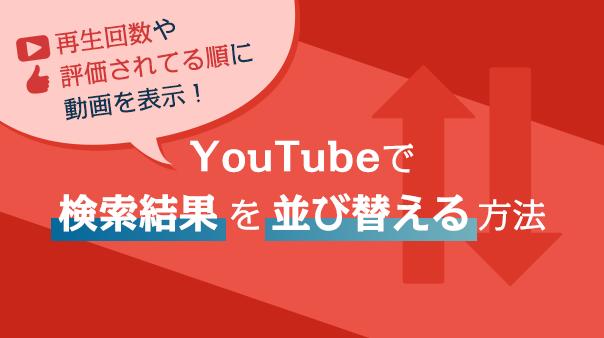 再生回数や評価されてる順に動画を表示!YouTubeで検索結果を並び替える方法