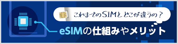 これまでのSIMとどこが違うの?eSIMの仕組みやメリット
