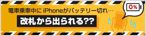 電車乗車中にiPhoneがバッテリー切れ… 改札から出られる??