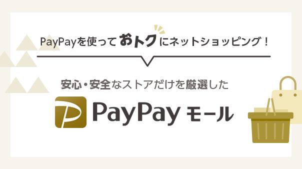 PayPayを使っておトクにネットショッピング! 安心・安全なストアだけを厳選した「PayPayモール」