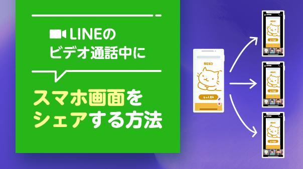 LINEのビデオ通話中にスマホ画面をシェアする方法