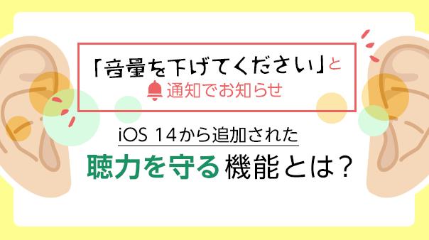 「音量を下げてください」と通知でお知らせ iOS 14から追加された聴力を守る機能とは?