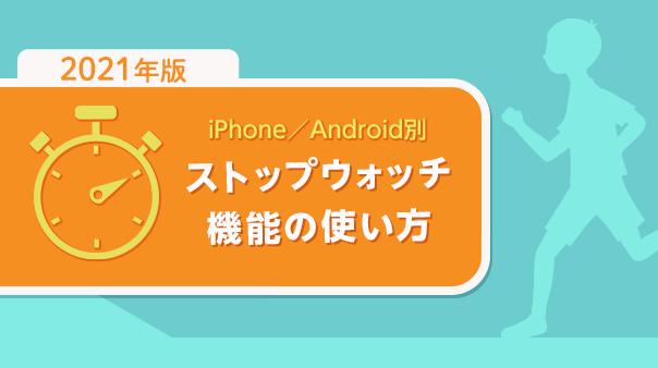 2021年版 iPhone/Android別ストップウォッチ機能の使い方