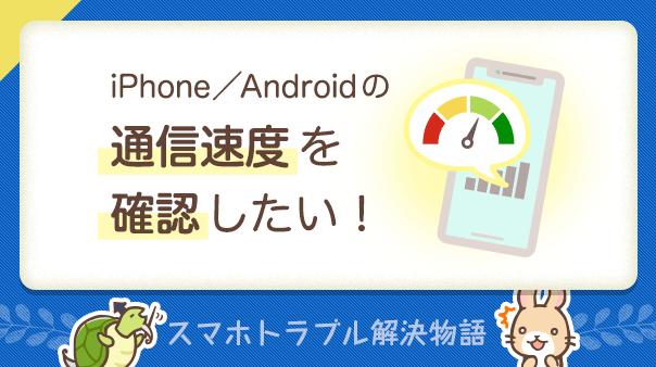 iPhone/Androidの通信速度を確認したい!スマホトラブル解決物語