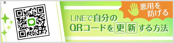悪用を防げる LINEで自分のQRコードを更新する方法