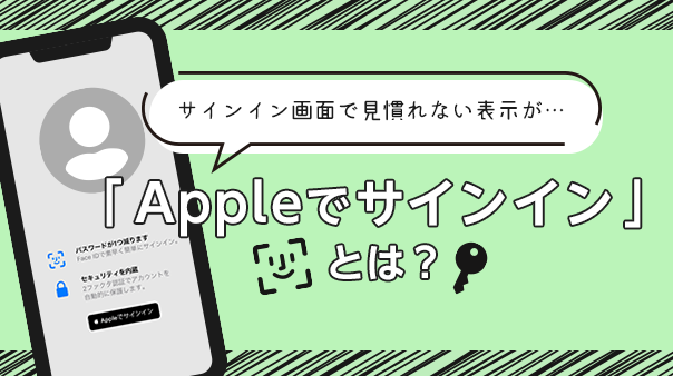 サインイン画面で見慣れない表示が… 「Appleでサインイン」とは?