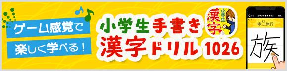 ゲーム感覚で楽しく学べる!「小学生手書き漢字ドリル1026」