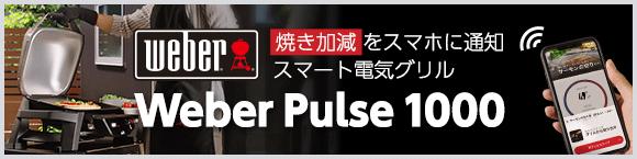 焼き加減をスマホに通知 スマート電気グリル「Weber Pulse 1000」