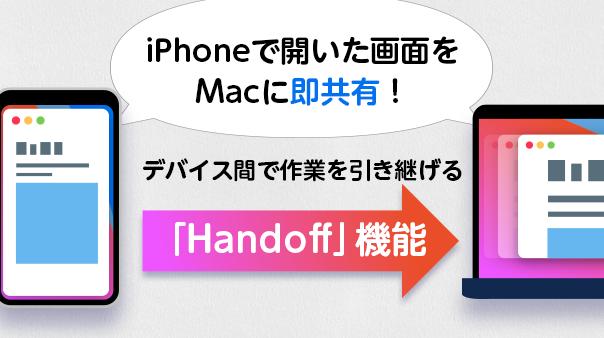 iPhoneで開いた画面をMacに即共有!デバイス間で作業を引き継げる「Handoff」機能