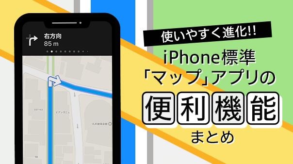 使いやすく進化!!iPhone標準「マップ」アプリの便利機能まとめ