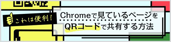 これは便利!Chromeで見ているページをQRコードで共有する方法