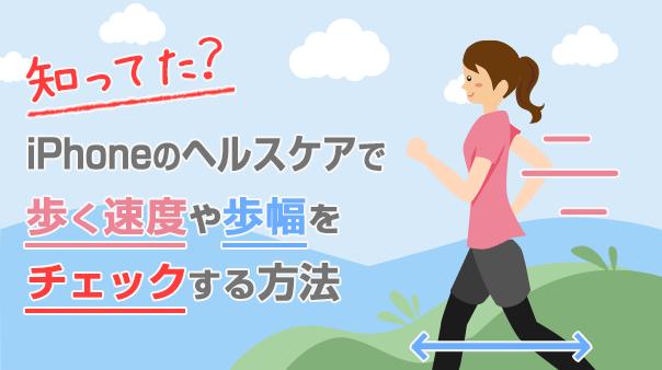 知ってた? iPhoneのヘルスケアで歩く速度や歩幅をチェックする方法