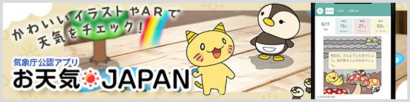 かわいいイラストやARで天気をチェック!気象庁公認アプリ「お天気JAPAN」