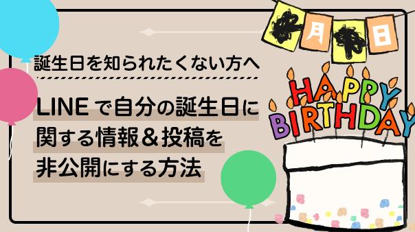 誕生日を知られたくない方へ LINEで自分の誕生日に関する情報&投稿を非公開にする方法