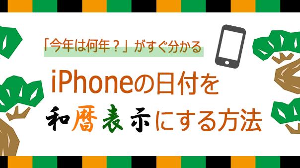 文「今年は何年?」がすぐ分かる             iPhoneの日付を和暦表示にする方法