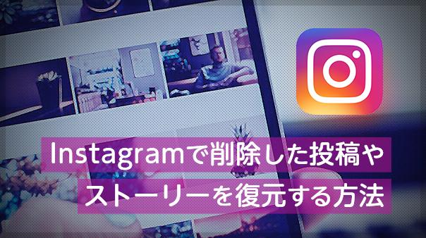 Instagramで削除した投稿やストーリーを復元する方法