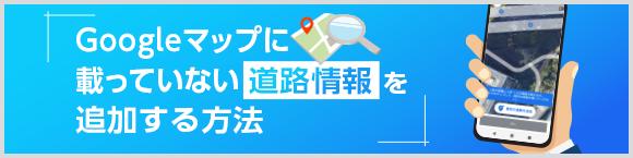 Google マップに載っていない道路情報を追加する方法