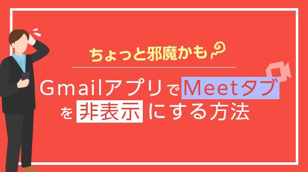 ちょっと邪魔かもGmailアプリで「Meet」タブを非表示にする方法