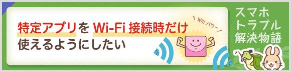 特定アプリをWi-Fi接続時だけ使えるようにしたい スマホトラブル解決物語