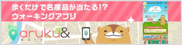 歩くだけで名産品が当たる!? ウォーキングアプリ「aruku&(あるくと)」