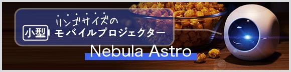 リンゴサイズの小型モバイルプロジェクター「Nebula Astro」