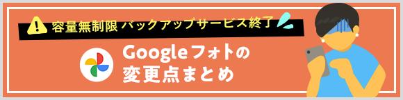 容量無制限バックアップサービス終了 Googleフォトの変更点まとめ
