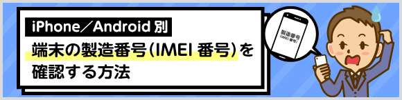 iPhone/Android別 端末のシリアル番号や製造番号(IMEI)を確認する方法