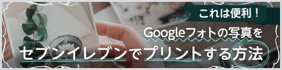 これは便利! Google フォトの写真をセブンイレブンでプリントする方法