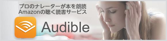 プロのナレーターが本を朗読 Amazonの聴く読書サービス「Audible」