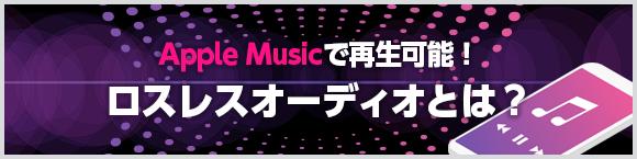 Apple Musicでロスレス配信がスタート!「それってどういうこと?」という方のために、詳しく解説します。