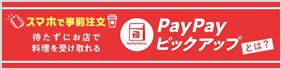 スマホで事前注文 待たずにお店で料理を受け取れる 「PayPayピックアップ」とは?