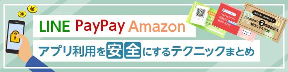 LINE/PayPay/Amazonを安心して利用するために。役立つテクニックを3つまとめました。