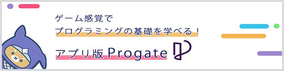 ゲーム感覚でプログラミングの基礎を学べる! アプリ版「Progate」
