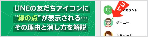 "LINEの友だちアイコンに""緑の点""が表示される… その理由と消し方を解説"