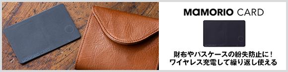 財布やパスケースの紛失防止に! ワイヤレス充電して繰り返し使える「MAMORIO CARD」