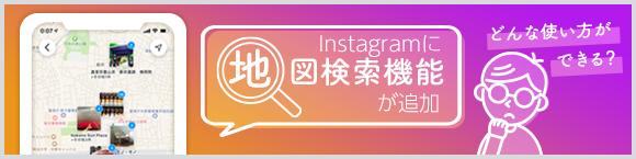 Instagramに地図検索機能が追加 どんな使い方ができる?