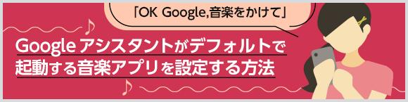 「OK Google,音楽をかけて」 Google アシスタントがデフォルトで起動する音楽アプリを設定する方法