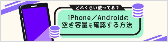どれくらい使ってる?iPhone/Androidの空き容量を確認する方法