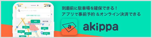 到着前に駐車場を確保できる! アプリで事前予約&オンライン決済できる「akippa」