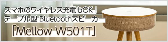 スマホのワイヤレス充電もOK!テーブル型 Bluetoothスピーカー「Mellow W501T」
