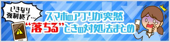 """いきなり強制終了… スマホのアプリが突然""""落ちる""""ときの対処法まとめ"""