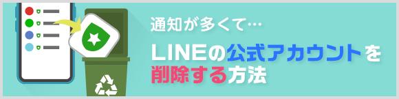 通知が多くて… LINEの公式アカウントを削除する方法