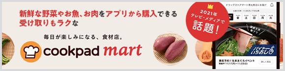 新鮮な野菜やお魚、お肉をアプリから購入できる 受け取りもラクな「クックパッドマート」