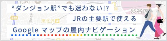 """""""ダンジョン駅""""でも迷わない!? JRの主要駅で使えるGoogle マップの屋内ナビゲーション"""""""